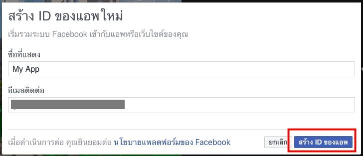 สร้างแอพ Facebook